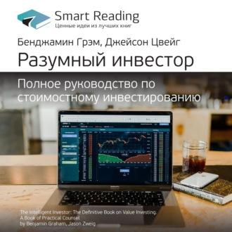 Аудиокнига Ключевые идеи книги: Разумный инвестор. Полное руководство по стоимостному инвестированию. Бенджамин Грэм, Джейсон Цвейг