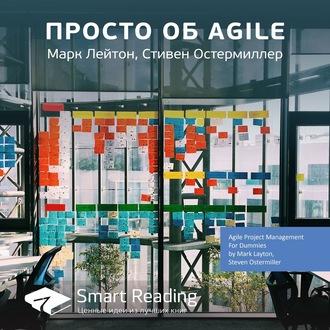 Аудиокнига Ключевые идеи книги: Просто об Agile. Марк Лейтон, Стивен Остермиллер