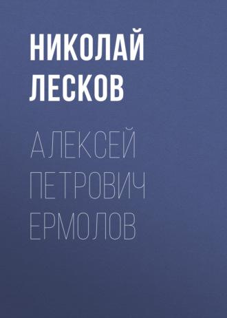 Аудиокнига Алексей Петрович Ермолов