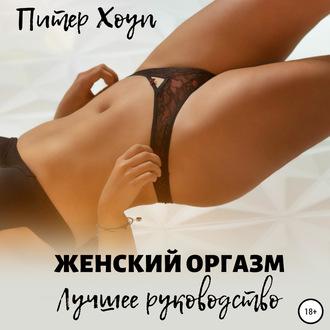 Аудиокнига Женский оргазм. Лучшее руководство