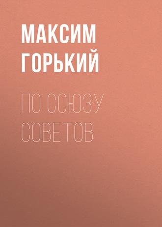 Аудиокнига По Союзу Советов