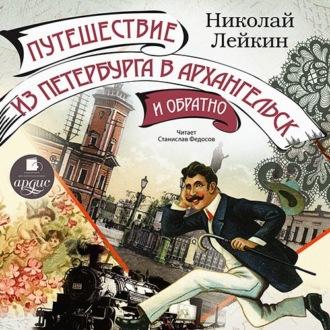 Аудиокнига Путешествие из Петербурга в Архангельск и обратно