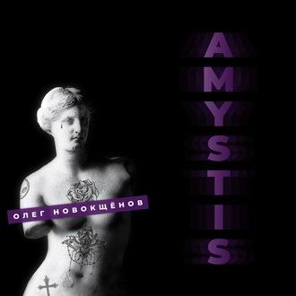 Аудиокнига Amystis
