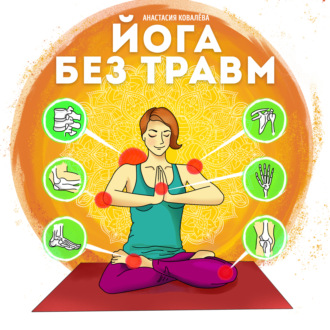 Аудиокнига Йога без травм