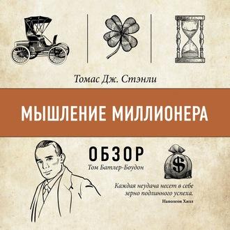 Аудиокнига Мышление миллионера. Томас Дж. Стэнли (обзор)