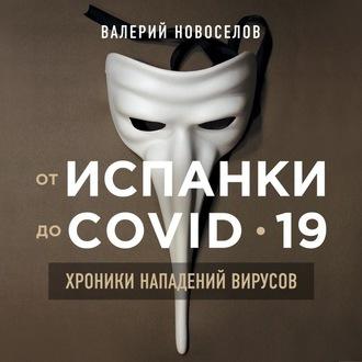 Аудиокнига От испанки до COVID-19. Хроники нападений вирусов