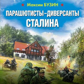 Аудиокнига Парашютисты-диверсанты Сталина. Прорыв разведчиков