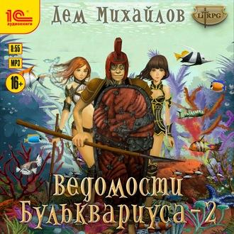 Аудиокнига Ведомости Бульквариуса – 2