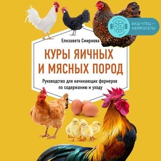 Аудиокнига Куры яичных и мясных пород. Руководство для начинающих фермеров по содержанию и уходу