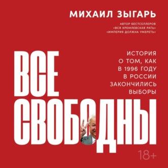 Аудиокнига Все свободны. История о том, как в 1996 году в России закончились выборы