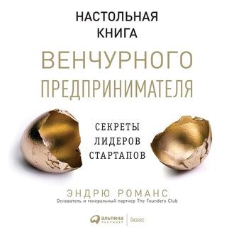 Аудиокнига Настольная книга венчурного предпринимателя. Секреты лидеров стартапов
