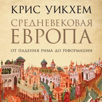 Аудиокнига Средневековая Европа. От падения Рима до Реформации