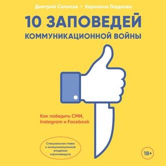 Аудиокнига 10 заповедей коммуникационной войны. Как победить СМИ, Instagram и Facebook