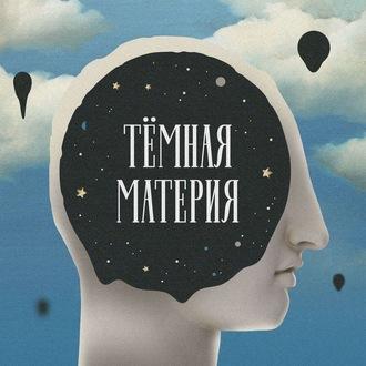 Аудиокнига Четверикова. Божественная музыка