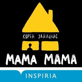 Аудиокнига Мама, мама