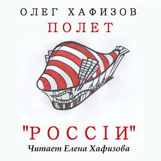 Аудиокнига Полет «России»