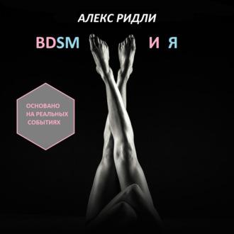 Аудиокнига BDSM и Я