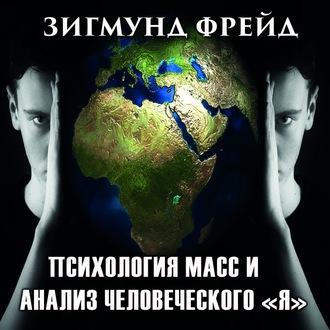 Аудиокнига Психология масс и анализ человеческого «Я»