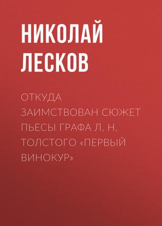 Аудиокнига Откуда заимствован сюжет пьесы графа Л. Н. Толстого «Первый винокур»