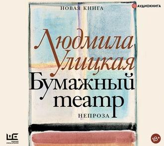 Аудиокнига Бумажный театр. Непроза
