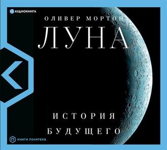 Аудиокнига Луна. История будущего