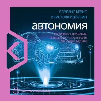 Аудиокнига Автономия. Как появился автомобиль без водителя и что это значит для нашего будущего