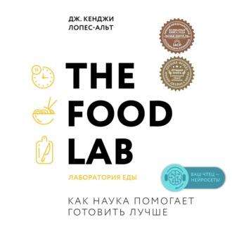 Аудиокнига The Food Lab. Лаборатория еды