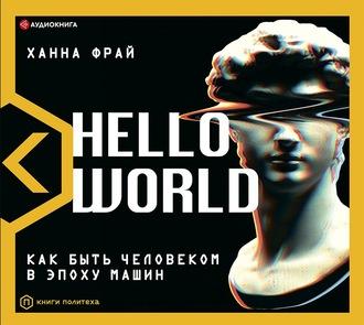 Аудиокнига Hello World. Как быть человеком в эпоху машин
