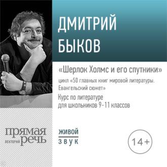 Аудиокнига Лекция «Шерлок Холмс и его спутники»