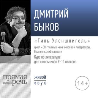 Аудиокнига Лекция «Тиль Уленшпигель»