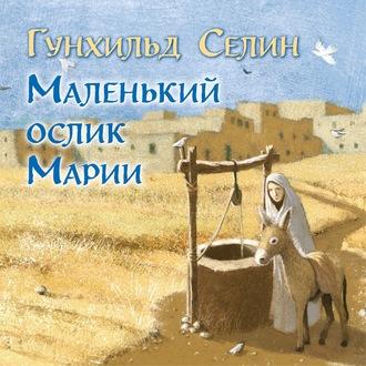 Аудиокнига Маленький ослик Марии