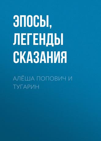 Аудиокнига Алёша Попович и Тугарин