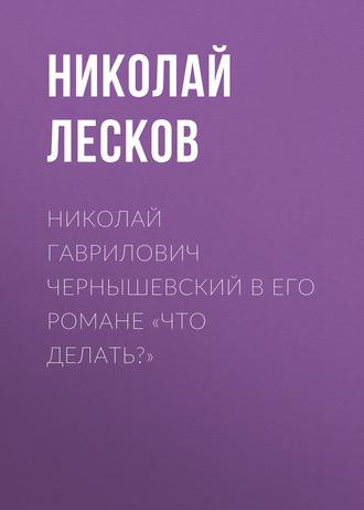 Аудиокнига Николай Гаврилович Чернышевский в его романе «Что делать?»