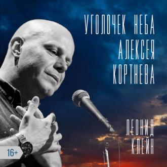 Аудиокнига Уголочек неба Алексея Кортнева