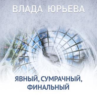 Аудиокнига Явный, сумрачный, финальный