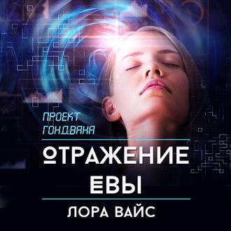 Аудиокнига Отражение Евы