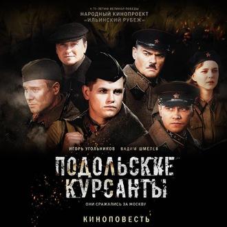 Аудиокнига Подольские курсанты