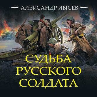 Аудиокнига Судьба русского солдата