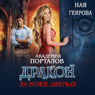 Аудиокнига Академия порталов. Дракон за моей дверью. Книга 1