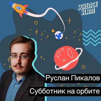 Аудиокнига Субботник на орбите