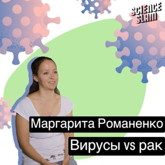 Аудиокнига Вирусы VS рак