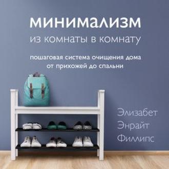 Аудиокнига Минимализм из комнаты в комнату: пошаговая система очищения дома от прихожей до спальни