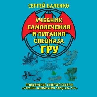 Аудиокнига Учебник самолечения и питания Спецназа ГРУ. Продолжение супербестселлера «Учебник выживания Спецназа ГРУ»