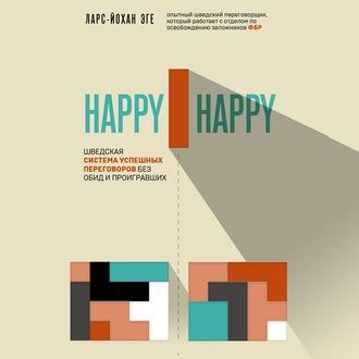 Аудиокнига Happy-happy. Шведская система успешных переговоров без обид и проигравших