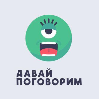 Аудиокнига 110 Стресс и отношения с едой. — Со Светланой Бронниковой.