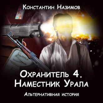 Аудиокнига Охранитель. Наместник Урала