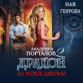 Аудиокнига Академия порталов. Дракон за моей дверью. Книга 2