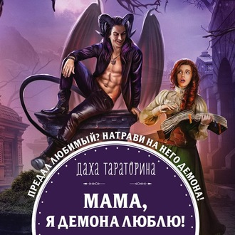 Аудиокнига Мама, я демона люблю!