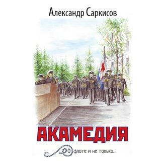 Аудиокнига Акамедия