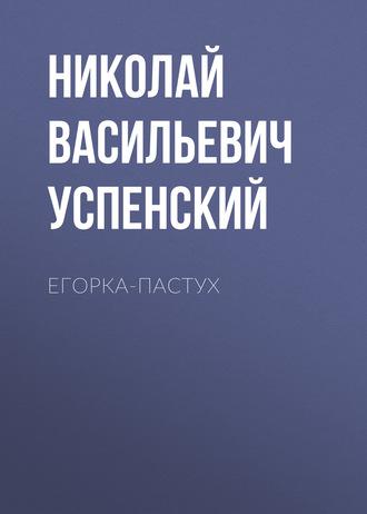 Аудиокнига Егорка-пастух